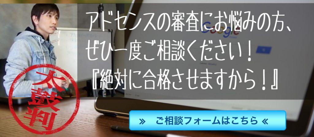 グーグルアドセンス合格サポートドットコムご相談・お問い合わせフォームイメージ画像
