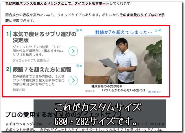 ディスプレイ広告680×282サイズが表示されている様子