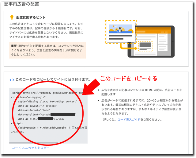 アドセンス管理画面で広告を作成したときに表示される広告コード