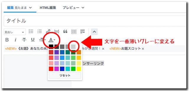 フォントカラーをブログの背景色に馴染む色に変更する