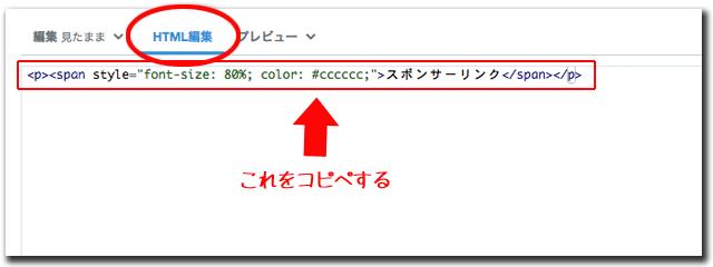 完成したHTMLコードをコピペする