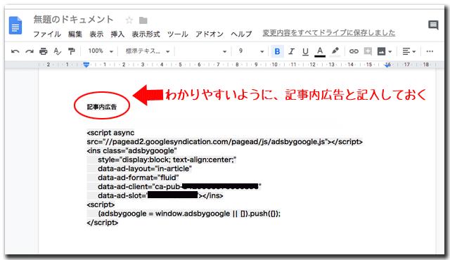 広告コードをコピペしてメモ帳に貼り付けたら、わかりやすいように広告名を記載しておく