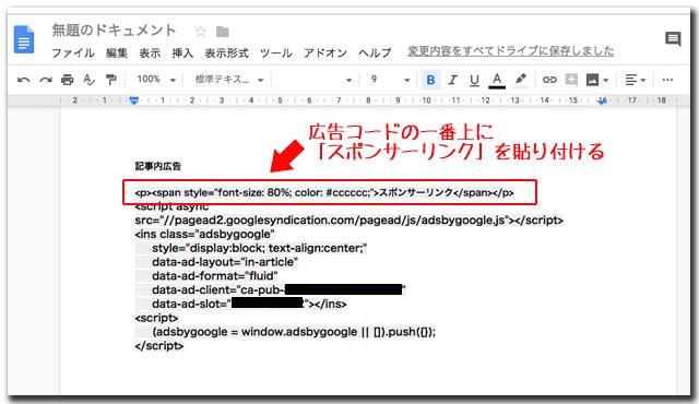 広告コードの上にスポンサーリンクのHTMLコードを貼り付ける