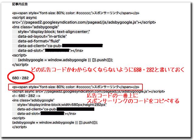 メモ帳に広告コードを貼り付けるときは、広告名を必ず記載しておく