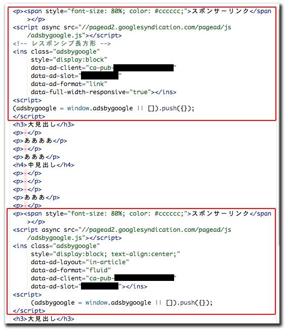 アドセンス広告のコードを記事内に貼り付けているHTML画面の様子