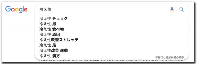 Google検索で「冷え性」というキーワードで検索した結果