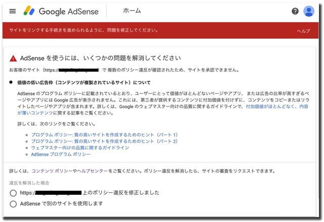 グーグルから届く価値の低い広告枠(コンテンツが複製されているサイト)についてと書かれた不合格通知