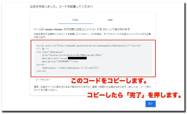ディスプレイ広告のコードが表示される