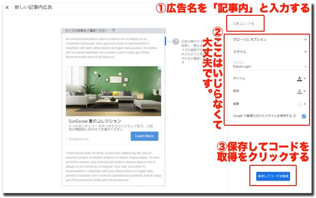 記事内広告の制作手順①広告ユニット名を「記事内広告」と入力する。②その他の項目はデフォルトのまま。③保存してコードを取得を選択