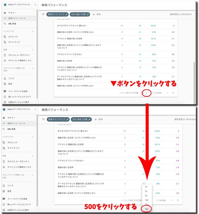 サーチコンソールのクエリ検出数の設定画面