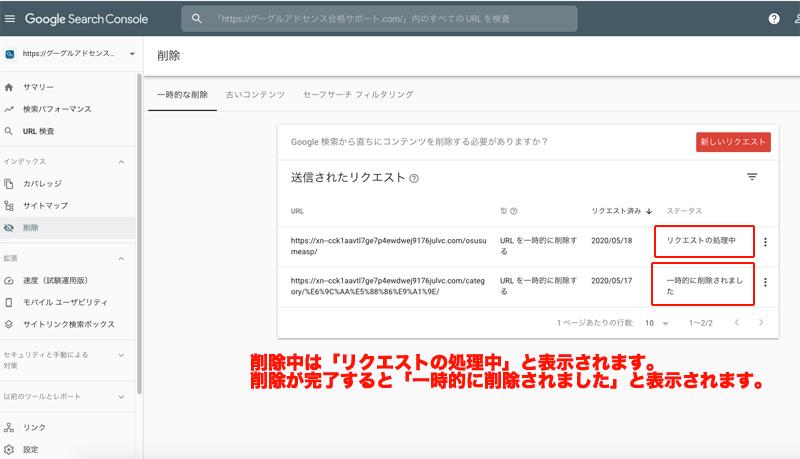 削除リクエストの進行具合を確認する方法:削除中は「リクエスト処理中」と表示され、削除が完了すると「一時的に削除されました」と表示される