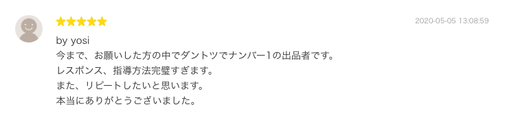 by yosi 今まで、お願いした方の中でダントツでナンバー1の出品者です。 レスポンス、指導方法完璧すぎます。 また、リピートしたいと思います。 本当にありがとうございました。
