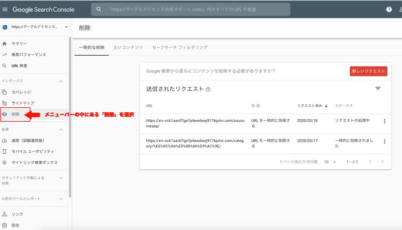 サーチコンソールを使用してインデックス削除をする手順1:メニューバーの中にある「削除」を選択する