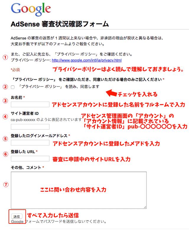 アドセンス審査状況確認フォームの記入の仕方