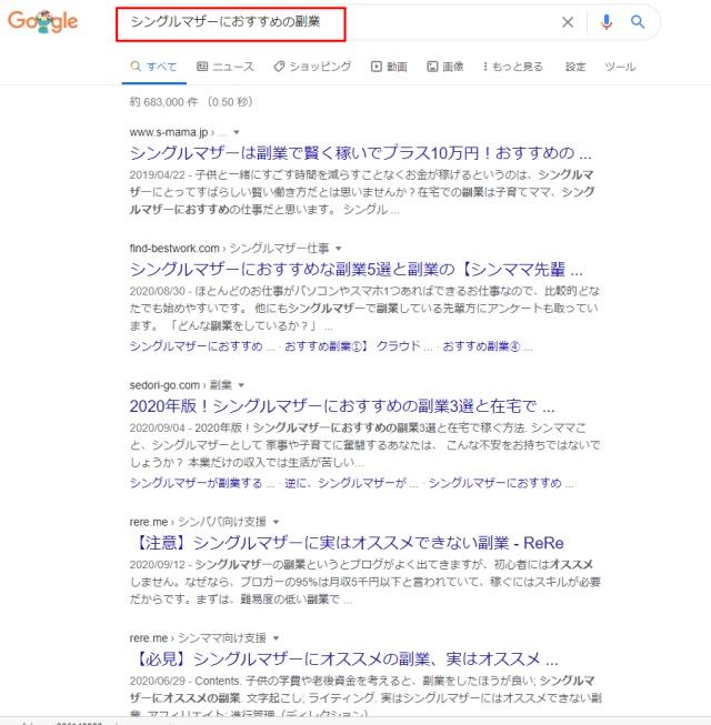 「シングルマザーにおすすめの副業」とグーグル検索した結果