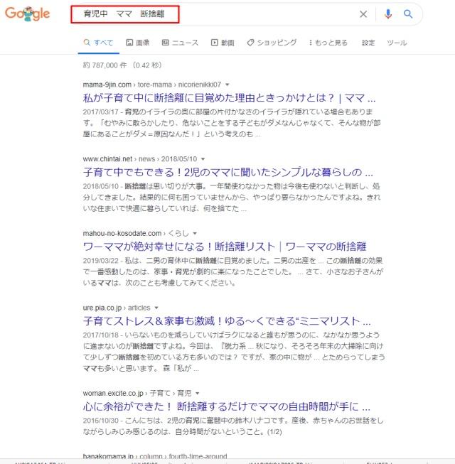 「育児中 ママ 断捨離」と実際にグーグル検索した結果