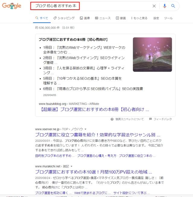 「ブログ 初心者 おすすめ 本」と実際にグーグル検索した結果