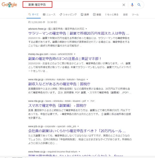 「副業 確定申告」と実際にグーグル検索した結果