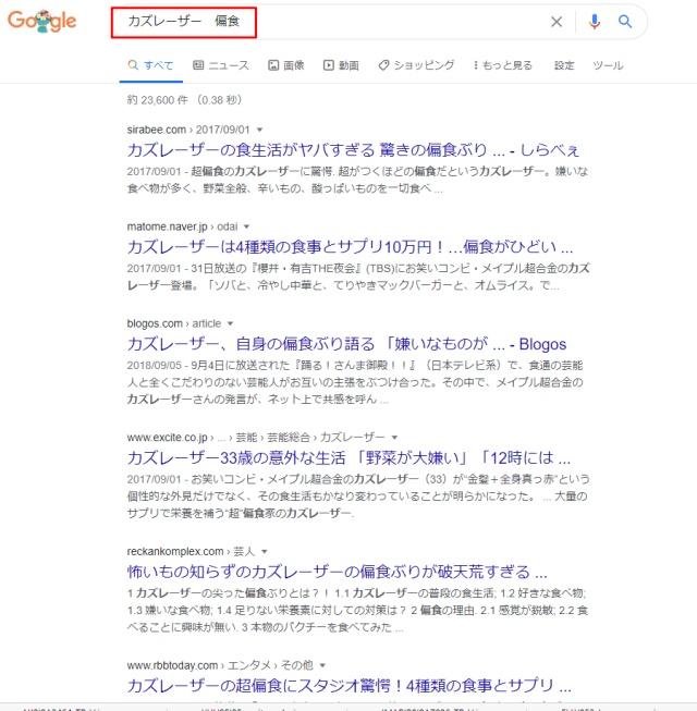 「カズレーザー 偏食」と実際にグーグル検索した結果