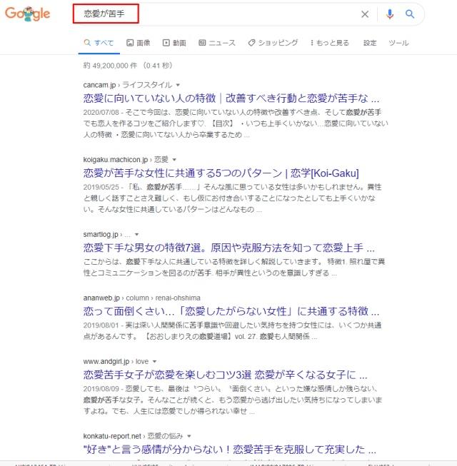 「恋愛が苦手」と実際にグーグル検索した結果