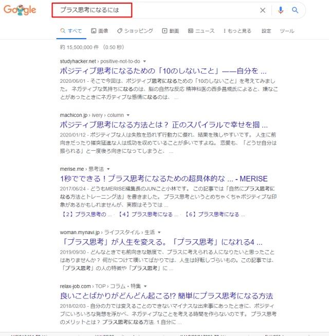 「プラス思考になるには」と実際にグーグル検索した結果