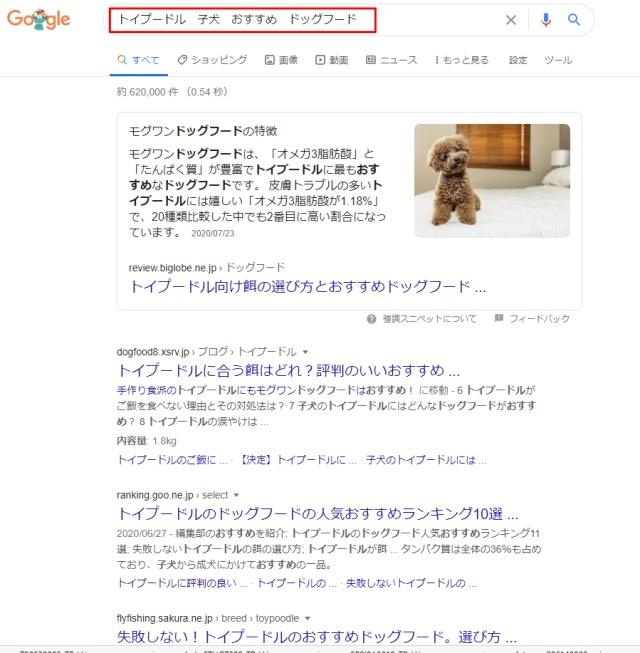 「トイプードル 子犬 おすすめ ドッグフード」で検索してみた結果