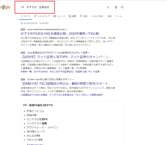 グーグル検索で「FX おすすめ 証券会社」と検索して画面のスクショ画像