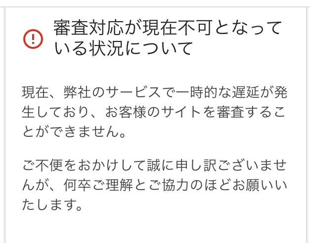 アドセンス審査で送られてくるコロナウイルスの世界的流行による「サイトを審査できません」と書かれたメッセージ