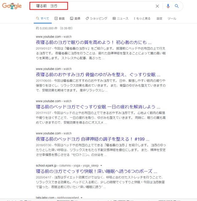 「寝る前 ヨガ」と実際にグーグル検索した結果