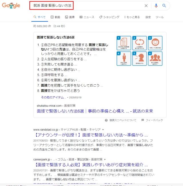 「就活 面接 緊張しない方法」と実際にグーグル検索した結果