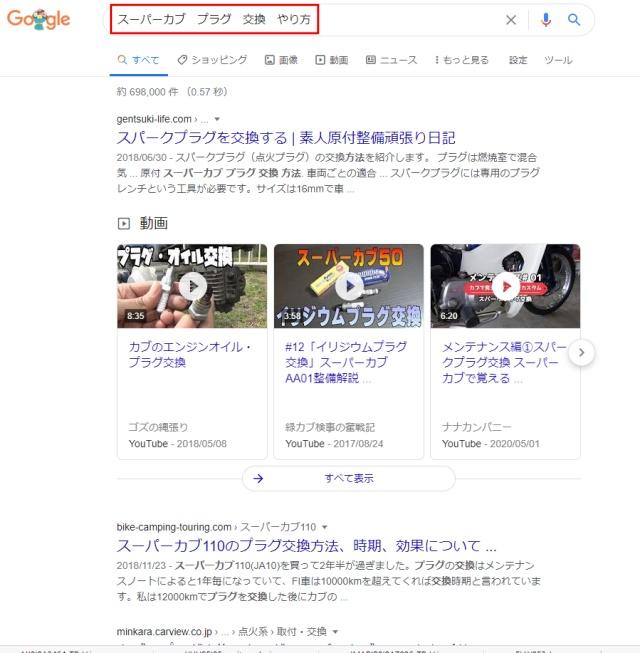 「スーパーカブ プラグ 交換 やり方」と実際にグーグル検索した結果