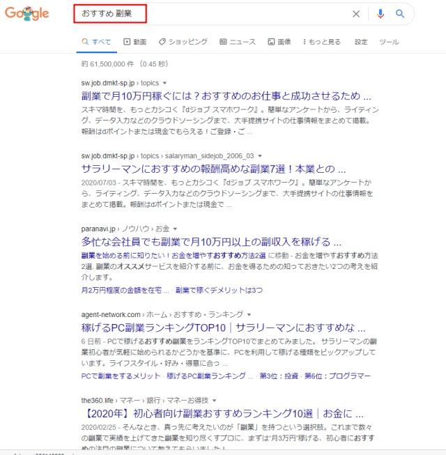 「おすすめ 副業」と実際にグーグル検索した画像