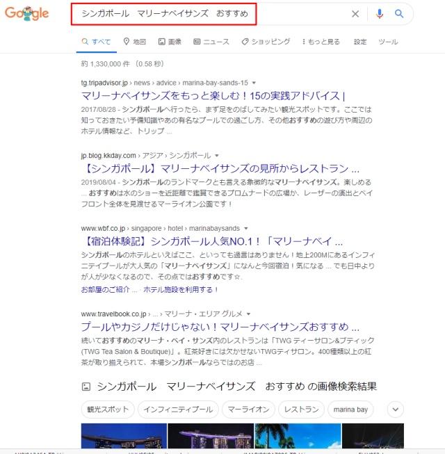 「シンガポール マリーナベイサンズ おすすめ」と実際にグーグル検索した結果
