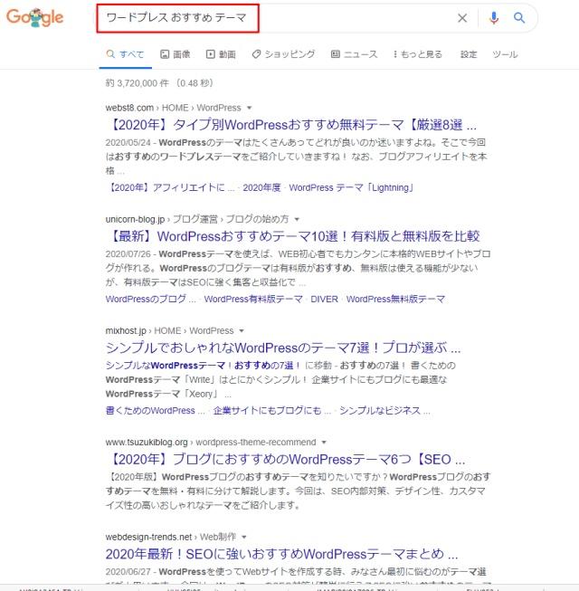 「ワードプレス おすすめ テーマ」とグーグル検索した結果
