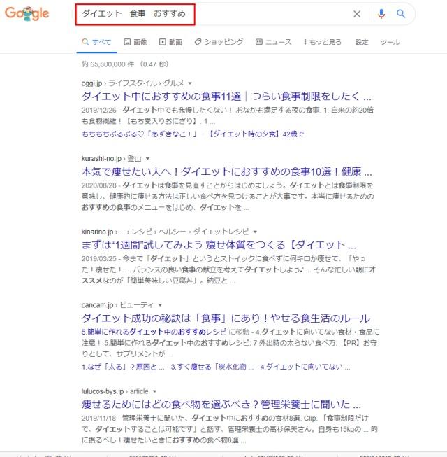 「ダイエット 食事 おすすめ」と実際にグーグル検索した結果