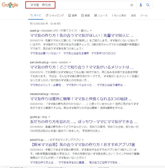 「ママ友 作り方」と実際にグーグル検索した結果
