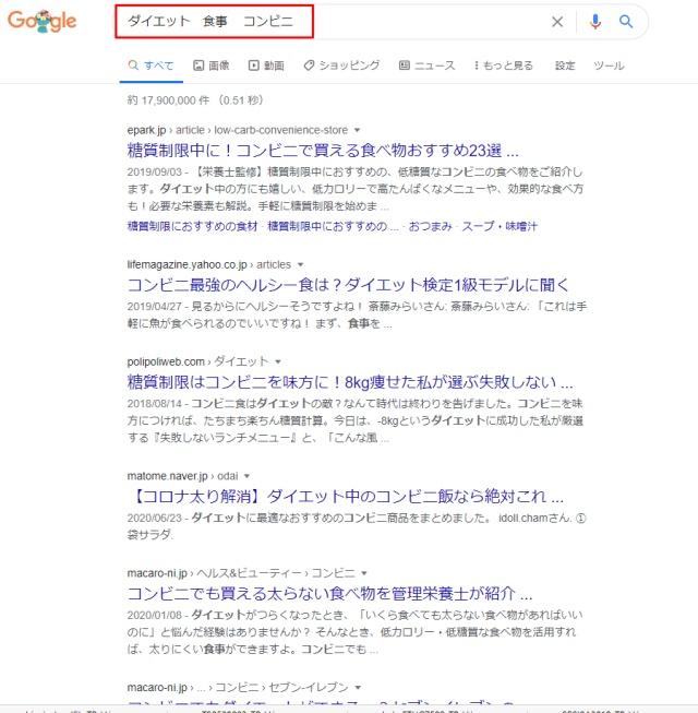 「ダイエット 食事  コンビニ」と実際にグーグル検索した結果