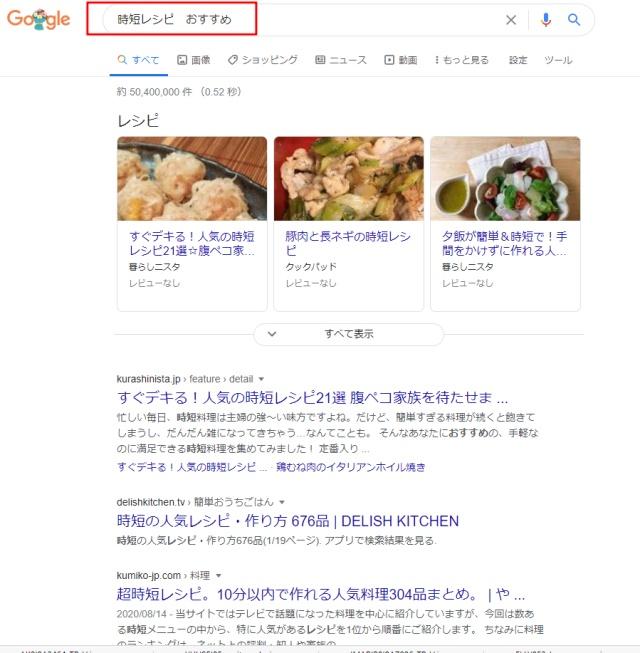 「時短レシピ おすすめ」と実際にグーグル検索した結果