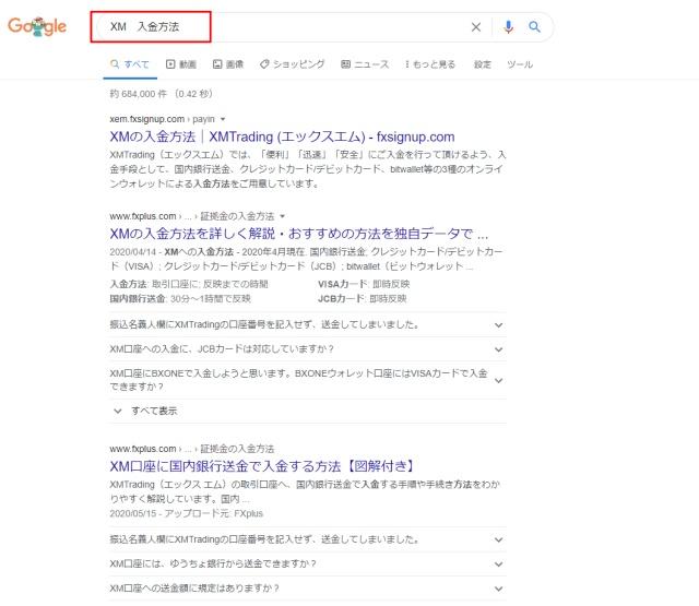 「XM 入金方法」と実際にグーグル検索した画面