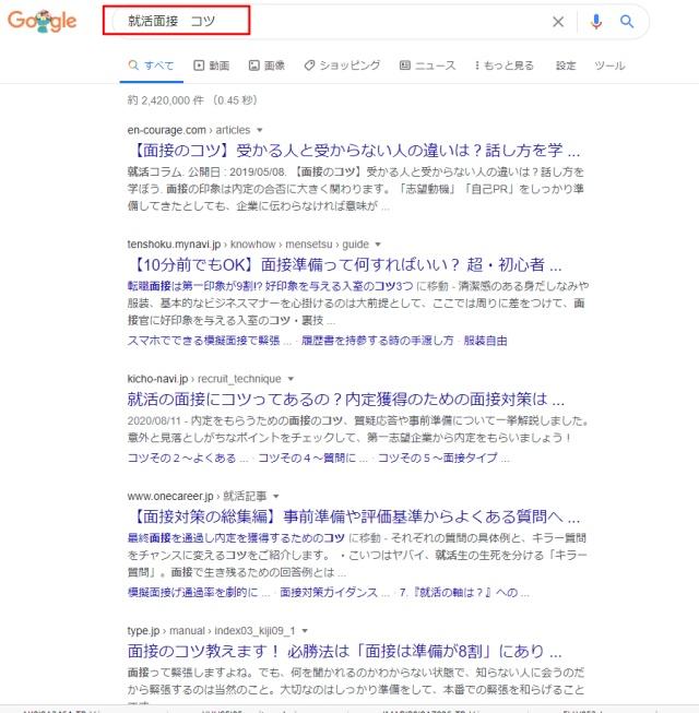 「就活面接 コツ」と実際にグーグル検索した結果