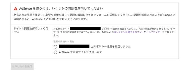 グーグルアドセンスから届く「サイトの問題を解消してください」という不合格メッセージ