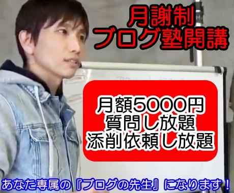 月額5000円で質問・添削依頼し放題のブログ教室