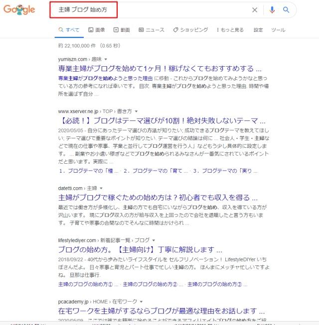 「主婦 ブログ 始め方」と実際にグーグル検索した結果