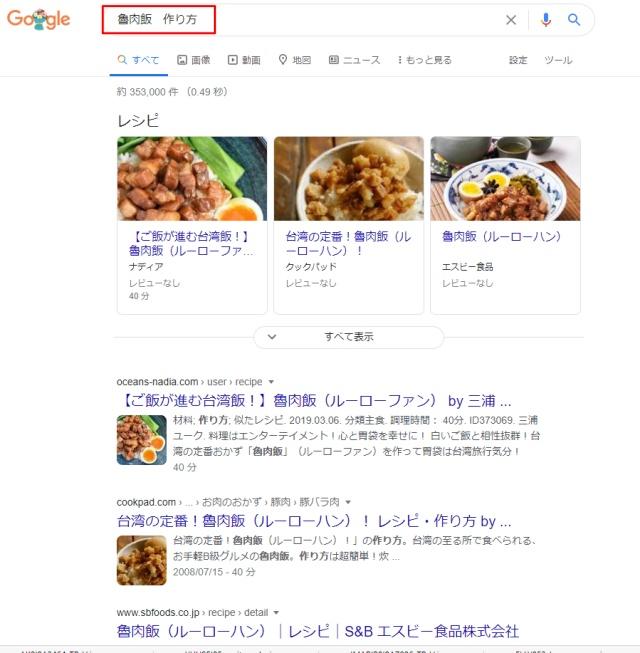 「魯肉飯 作り方」と実際にグーグル検索した結果