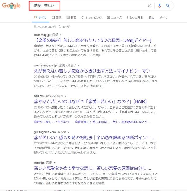 「恋愛 苦しい」と実際にグーグル検索した結果