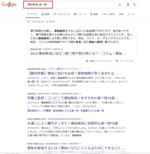 「便秘解消 食べ物」と実際にグーグル検索した結果