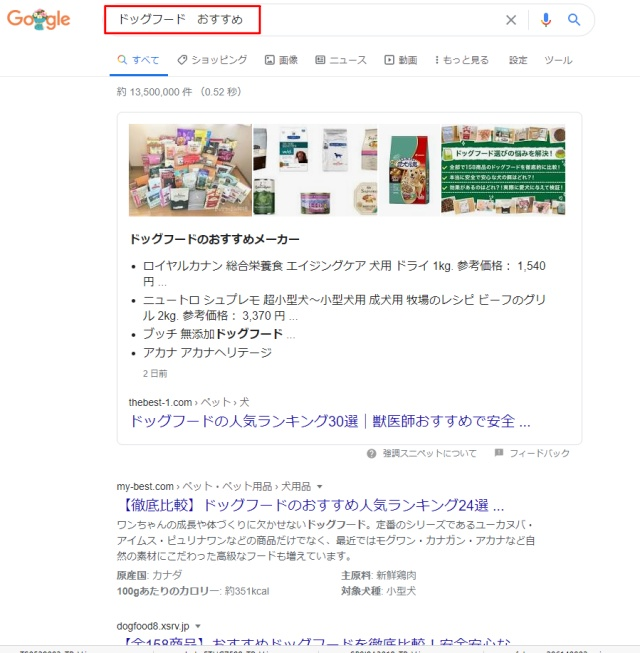「ドッグフード おすすめ」と実際にグーグル検索した結果