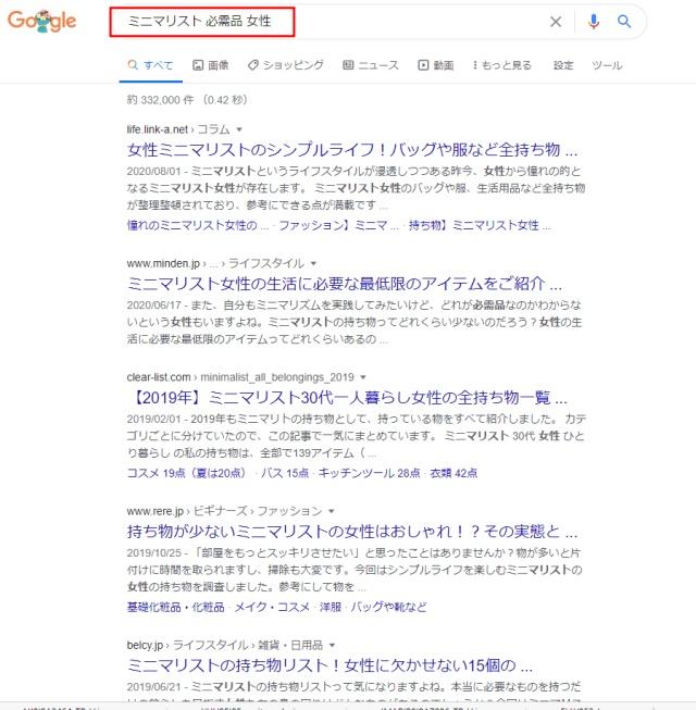 「ミニマリスト 必需品 女性」と実際にグーグル検索した結果