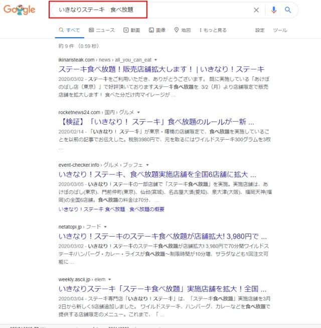 「いきなりステーキ 食べ放題」と実際にグーグル検索した結果