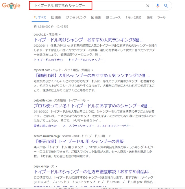 「トイプードル おすすめ シャンプー」と実際にグーグル検索した結果